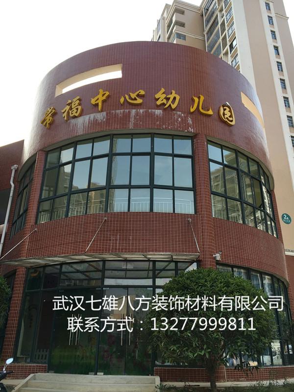 蔡甸常福中心幼儿园